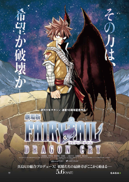 FT Dragon Cry 2