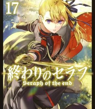 Seraph of the end #17 vo