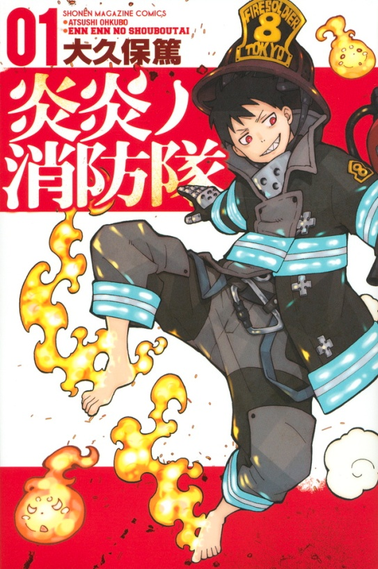Fire Force #1 vo