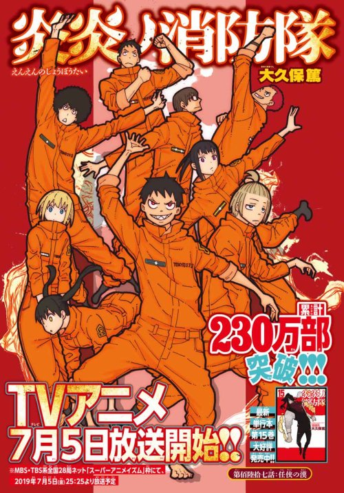 Fire Force color 17 2019.jpg