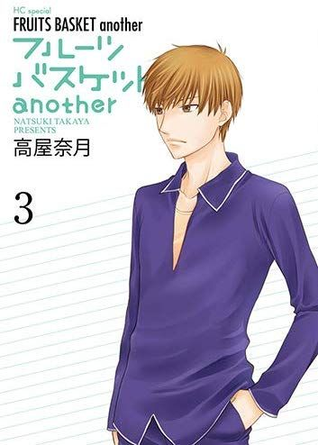 Fruits Basket Another #3 vo