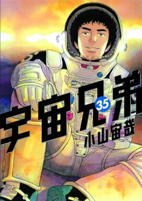 Space Brothers #35 vo