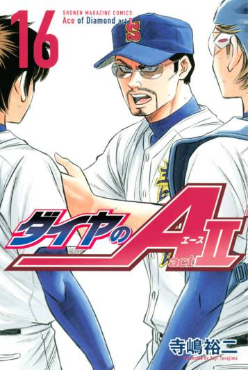 Ace of Diamond Act II #16 vo