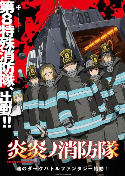 Fire Force anime affiche