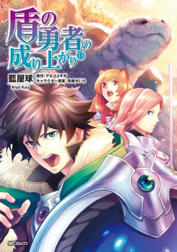 The Rising of the Shield Hero #13 vo