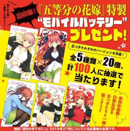 Go-Tôbun character book annonce.png