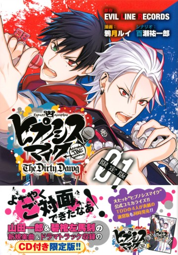 Hypnosis Mic - Before the battle - The Dirty Dawg #1 édition limitée