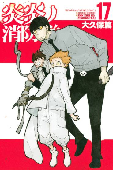 Fire Force #17 vo