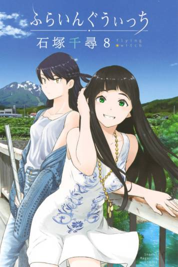 Flying Witch #8 vo