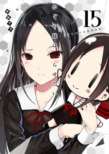 Kaguya-sama : Love is War #15
