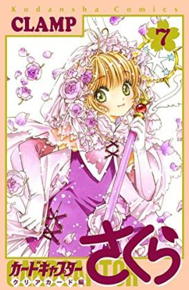 Card Captor Sakura - Clear Card #7 vo