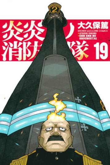 Fire Force #19 vo