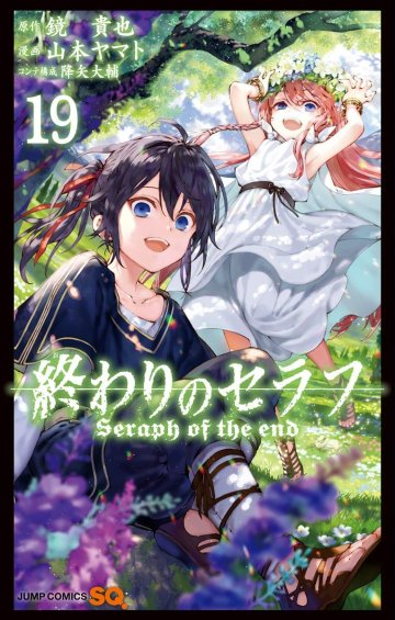 Seraph of the end #19 vo