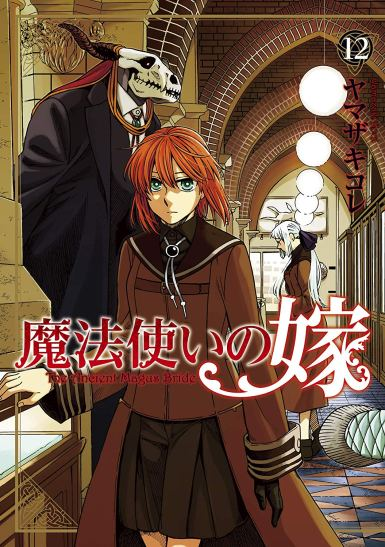 The Ancient Magus Bride #12 vo