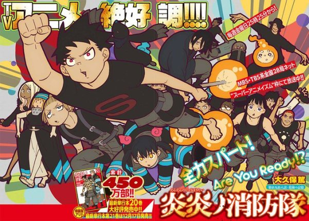 Fire Force color 52 2019.jpg