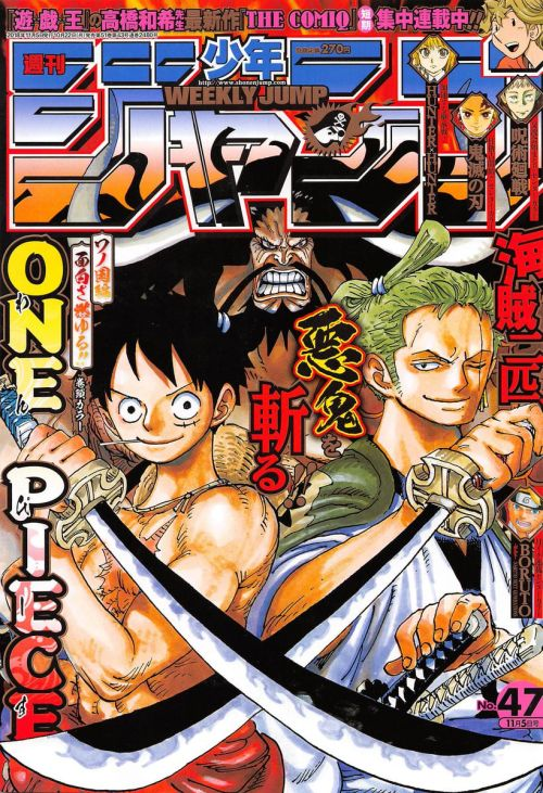 One Piece Jump cover.jpg