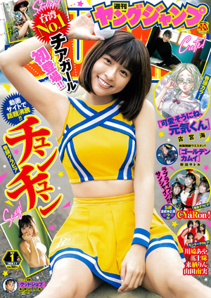Young Jump 01 2020.jpg