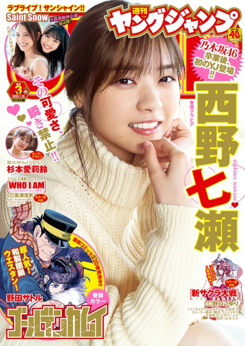 Young Jump 03 2020.jpg