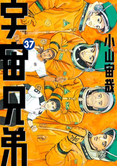 Space Brothers #37 vo