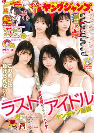 Young Jump 20 2020