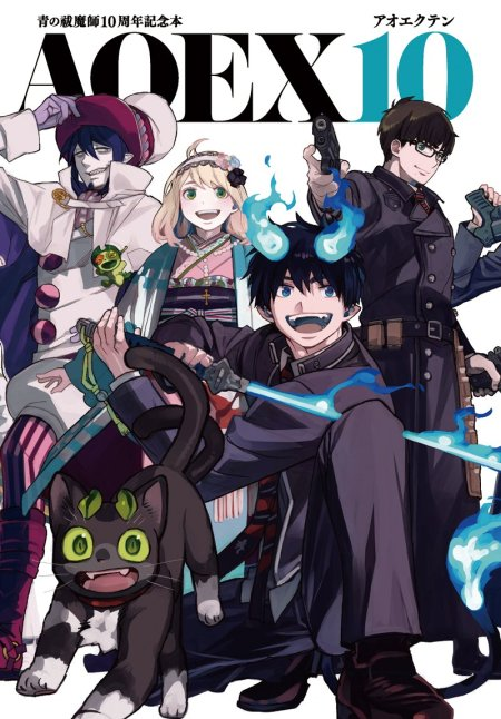 Blue Exorcist 10th anniversary book