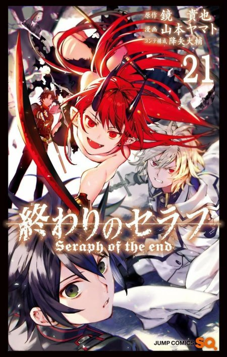 Seraph of the end 21 vo