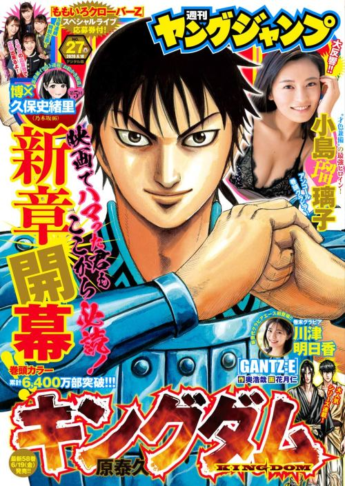 Young Jump 27 2020
